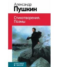 Стихотворения поэмы Пушкин А.С.