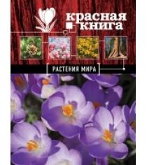 Красная книга Растения мира Эксмо 978-5-699-74802-0