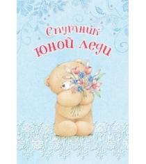 Спутник юной леди записная книжка