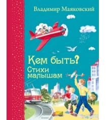 Кем быть? стихи малышам Маяковский В.В.