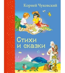Стихи и сказки ил в канивца Чуковский К.И.