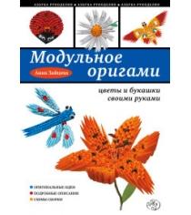 Модульное оригами цветы и букашки своими руками Зайцева А.А.