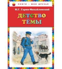 Детство темы ил е лопатиной Гарин-Михайловский Н.Г.