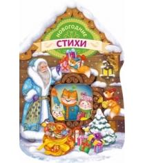 Новогодние стихи Эксмо 978-5-699-72278-5