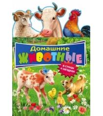 Домашние животные В стихах и загадках Эксмо 978-5-699-71514-5