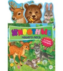 Животные нашего леса В стихах и загадках Эксмо 978-5-699-71516-9