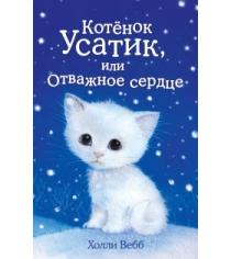 Котёнок усатик или отважное сердце Вебб Х.
