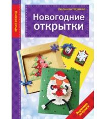 Новогодние открытки Эксмо 978-5-699-76877-6