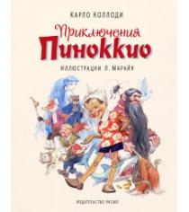 Приключения пиноккио ил марайя Коллоди К.