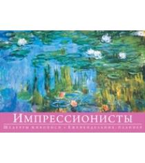 Импрессионисты шедевры живописи серия книга календарь с афоризмами