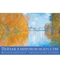 Пейзаж в мировом искусстве шедевры живописи серия книга календарь с афоризмами
