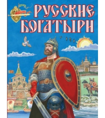 Русские богатыри ил и беличенко
