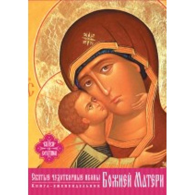 Святые чудотворные иконы Божией Матери календарь книга Эксмо 978-5-699-72963-0