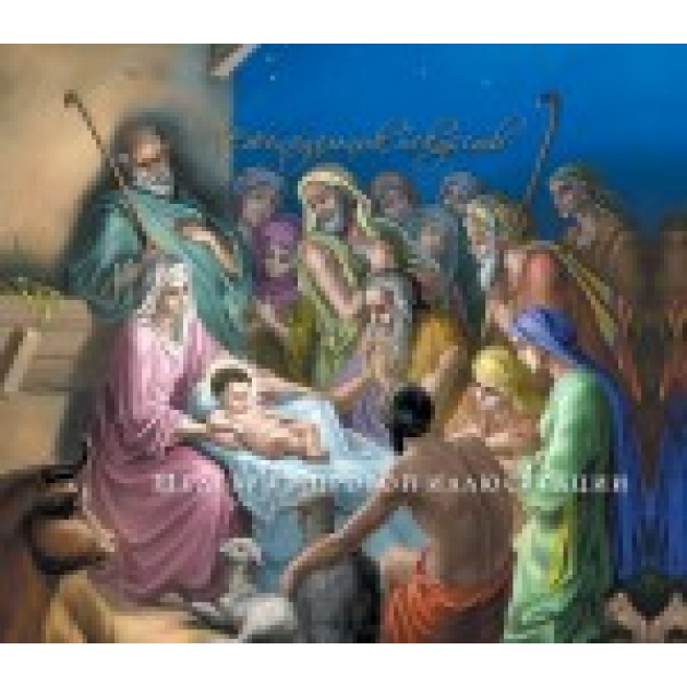 Священная история в иллюстрациях Гюстава Доре Эксмо 978-5-699-72968-5