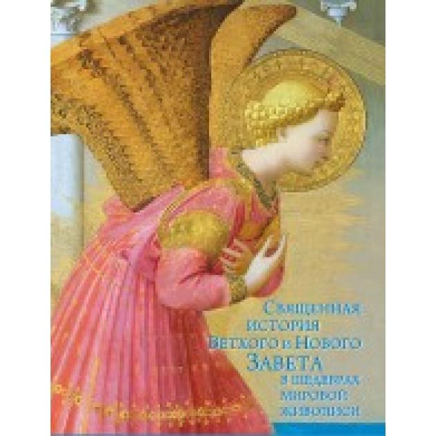 Священная история Ветхого и Нового Завета Шедевры живописи Эксмо 978-5-699-72965-4