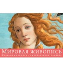 Шедевры мировой живописи серия книга календарь с афоризмами