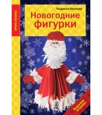 Новогодние фигурки Эксмо 978-5-699-58384-3