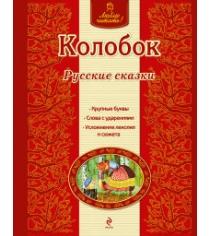 Колобок русские сказки