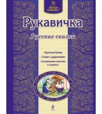 Рукавичка русские сказки