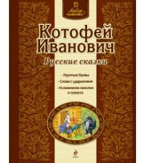 Котофей иванович русские сказки
