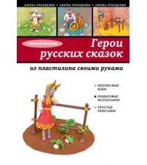 Герои русских сказок из пластилина своими руками Эксмо 978-5-699-66837-3