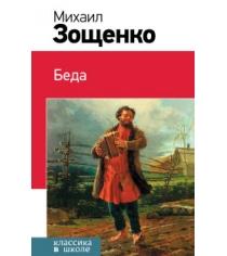 Беда Зощенко М.М.