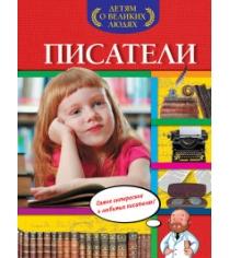 Писатели Богуминская А.С.
