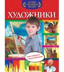 Художники Эксмо 978-5-699-77960-4