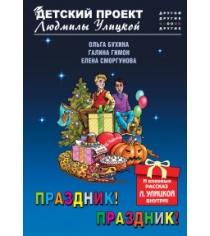 Праздник праздник Бухина О.Б., Гимон Г., Сморгунова Е.
