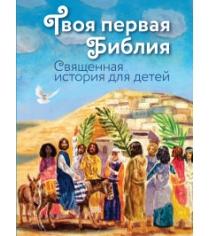 Твоя первая библия священная история для детей Щеголева Е.В.