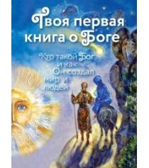 Твоя первая книга о боге кто такой бог и как он создал мир и людей