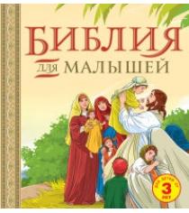 Библия для малышей Эксмо 978-5-699-77531-6