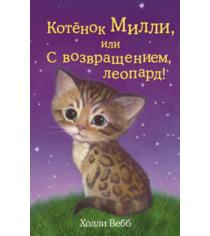 Котёнок милли или с возвращением леопард Вебб Х.
