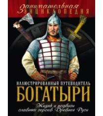 Богатыри Иллюстрированный путеводитель Эксмо 978-5-699-79220-7
