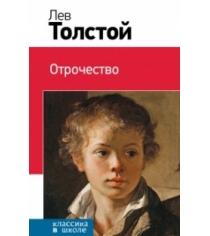 Отрочество Толстой Л.Н.