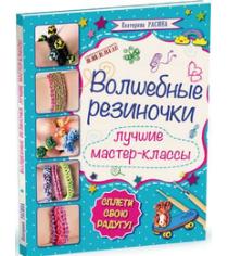 Волшебные резиночки Эксмо 978-5-699-80962-2