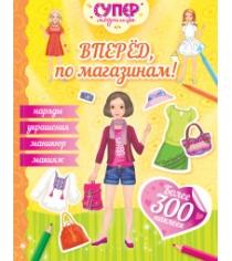Вперед по магазинам с наклейками Малофеева Н.Н.