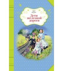 Дети железной дороги Эксмо 978-5-699-81770-2