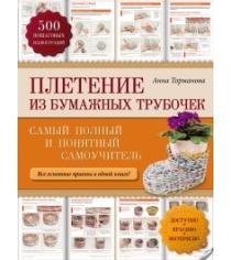 Плетение из бумажных трубочек самый полный и понятный самоучитель Торманова А. С.