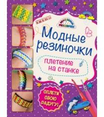 Модные резиночки плетение на станке Эксмо 978-5-699-83027-5