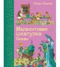 Малахитовая шкатулка сказы ил м митрофанова Бажов П.П.