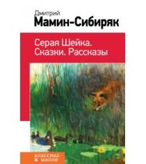 Серая шейка сказки рассказы Мамин-Сибиряк Д.Н.
