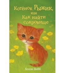 Котёнок рыжик или как найти сокровище Вебб Х.