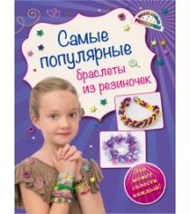 Самые популярные браслеты из резиночек Эксмо 978-5-699-81284-4
