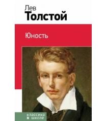 Юность Толстой Л.Н.