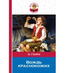 Вождь краснокожих Эксмо 978-5-699-83229-3