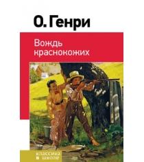 Вождь краснокожих Эксмо 978-5-699-83241-5