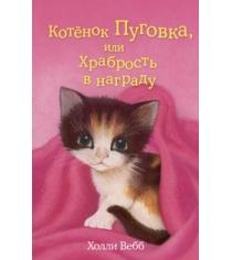 Котёнок пуговка или храбрость в награду Вебб Х.