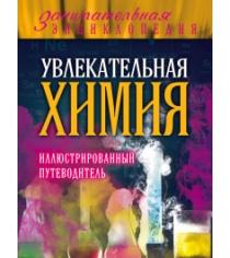 Увлекательная химия иллюстрированный путеводитель Ковзун Д.Ю., Добрыня Ю.М., Авласенко Г.П.