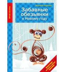 Забавные обезьянки к Новому году Эксмо 978-5-699-84317-6